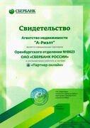 Сертификаты и награды юридической компании «А-Риэлт»